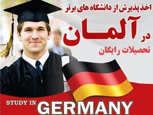 ادامه تحصیل در دانشگاه های  آلمان