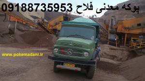 قیمت پوکه معدنی |پوکه معدنی ساختمانی|09188021006