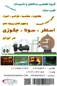 طراحی و اجرای تخصصی استخر ، سونا ، جکوزی در ایران
