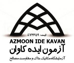 ازمایش بتن و خاک(تیپ 2 و 3) کلیه مناطق تهران  09128659310