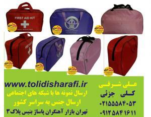 کیف همراه بیمار , کیف بیمارستانی , کیف سلامت , کیف بهداشتی