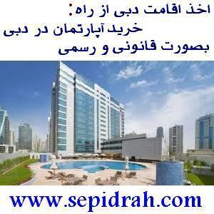 واحد مسکونی دبی