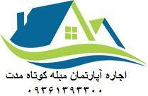 اجاره آپارتمان های مبله کوتاه مدت در تمام مناطق تهران
