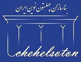 فروش و ارسال انواع سیمان در استان فارس با کمترین قیمت ممکن