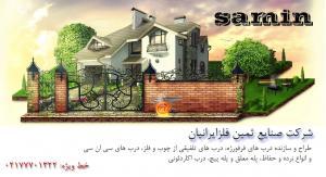 پذیرش ساخت درب به صورت پروژه ای