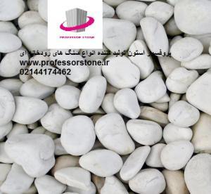 تولید سنگ رودخانه ای