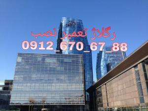 تعمیرات شیشه سکوریت(شیشه سکوریت طهران )