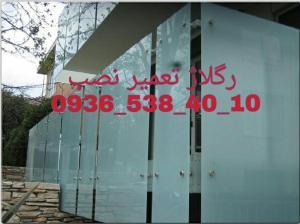 تعمیر شیشه سکوریت (شیشه سکوریت نوین گستر )یکروزه و بازدید را