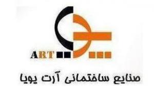 شرکت آرت پویا