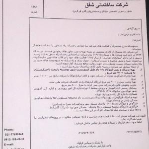 پخش آسفالت محوطه و خیابان ونمایندگی ایزوگام دلیجان
