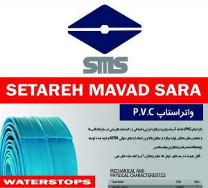 واتراستاپ pvc  و افزودنیهای بتن - شرکت ستاره مواد سرا