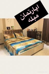 اجاره کوتاه مدت اپارتمان مبله تهران