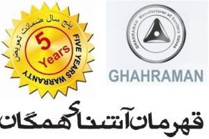 نمایندگی شیرآلات بهداشتی قهرمان (پخش قهرمان درشمالغرب تبریز)