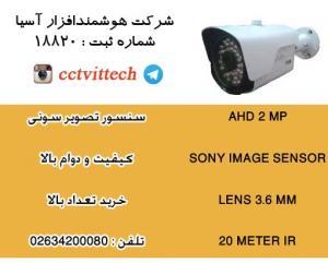 دوربین مداربسته ارزان ahd