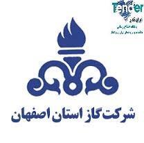 مناقصات شرکت گاز استان اصفهان