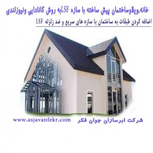 سازه ال اس اف LSF درشیراز، فارس، خوزستان، اهواز، بوشهر