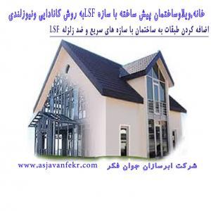 سازه ال اس اف LSF درشیراز، فارس، خوزستان، اهواز، بوشهر،تهران
