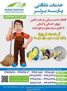 نظافت و پذیرایی پارسه برتر
