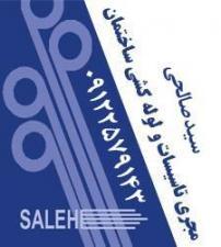 گرمایش از کف- تاسیسات سید صالحی