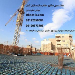 سقف دال مجوف یوبوت اصلاح شده