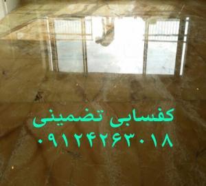 کفسابی سنگسابی در تمام نقاط 09124263018