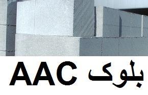 فروش بلوک هبلکس اردکان ـ تهران