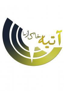 مهندسین مشاور آتیه خاک آزما (پایه 1 از وزارت راه وشهرسازی)