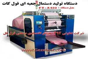 دستگاه تولید انواع دستمال جعبه ای