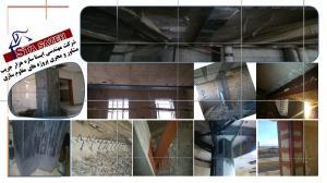 مقاوم سازی با frp در اصفهان