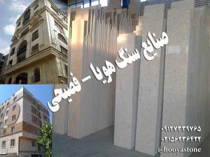 فروش ویژه انواع سنگ ساختمانی تراورتن