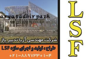 سازه های ال اس اف