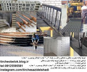 تولید تیرچه ماشینی (لیست قیمت)
