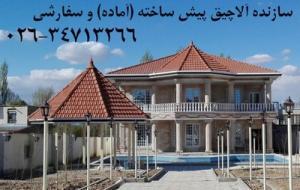 سازنده فروش و قیمت آلاچیق در تهران کرج چالوس مازندران رشت
