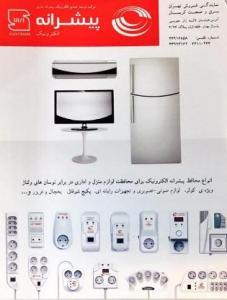 فروش انواع محافظ های ولتاژ شرکت پیشرانه الکترونیک