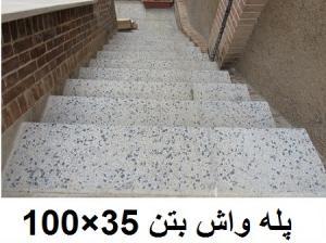 پله واش بتن 35×100