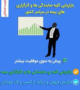 بازاریابی برای کلیه نمایندگی ها و کارگزاری های بیمه کشوری