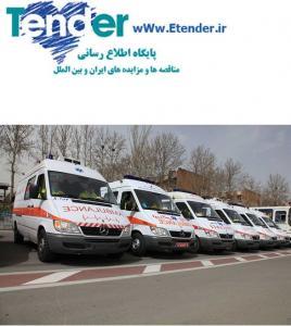 مناقصه منطقه 8 ,مناقصه خرید 800 دستگاه آمبولانس