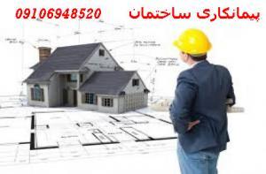 پیمانکاری پروژه های ساختمانی