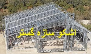 سازه فولادی سبک ، ال اس اف ، سقف سبک شیبدار ، LSF