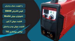 فروش مستقیم و ارزان انواع دستگاه جوش