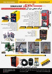 فروش ویژه قطعات و دستگاهای جوش آرگون - co2 - پلاسما