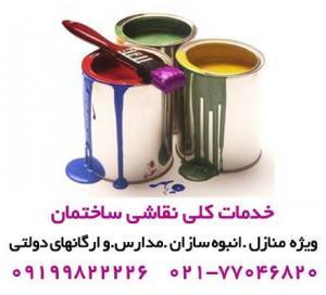 نقاشی ساختمان،رنگ روغنی ساختمان ،قیمت نقاشی ساختمان