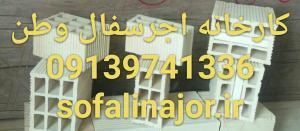 اجر سفال تیغه 20*20*20 وطن اصفهان