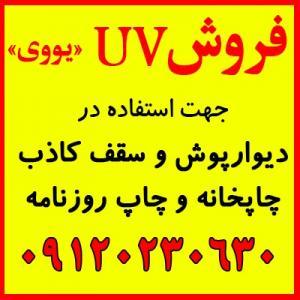 فروش UV-یوی-یووی جهت چاپخانه و دیوارپوش و سقف کاذب