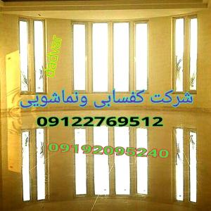 کفسابی و (سنگسابی) ونماشویی تهران بزرگ 09122769512