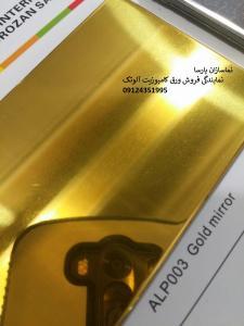 ورق طلایی آیینه ای آلوتک