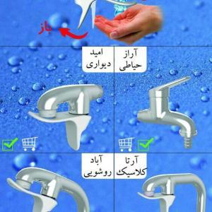 شیرآلات کم مصرف آب پامید