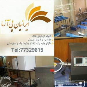 شرکت مهندسین مشاور ایرانیان پی آزما