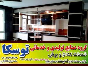 کابینت ام دی اف-p v c-صنایع چوبی-کابینت آشپزخانه