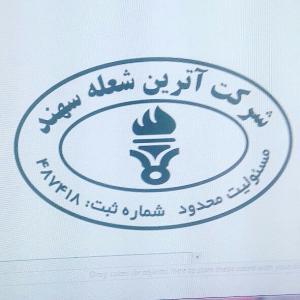 لوله کشی گاز شوفاژ و موتور خانه وخرده کاری (تهران)